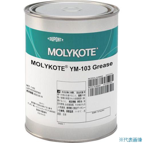■モリコート 樹脂・ゴム部品用 YM-103グリース 1KG  〔品番:YM-103-10〕[TR-4386949]