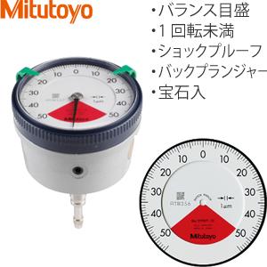 ■ミツトヨ 標準形ダイヤルゲージ(2990T-10)  〔品番:2990T-10〕[TR-4523903]