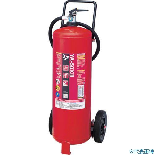 ■ヤマト ABC粉末蓄圧消火器50型〔品番:YA-50X3〕[TR-4536398]【重量物・個人宅配送不可】