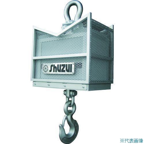 ■SHUZUI 耐熱吊秤 コロナ7 秤量1T 目量0.5KG  〔品番:WLS-H-1〕[TR-4604091]【大型・重量物・送料別途お見積り】