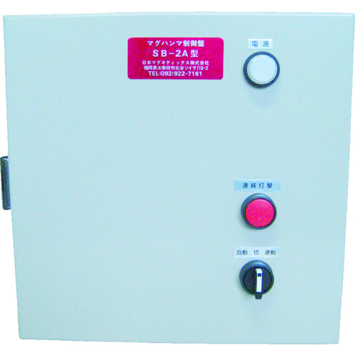 ■NMI 電磁式マグハンマ 制御盤 SB-2A〔品番:SB-2A〕[TR-4646681]【個人宅配送不可】