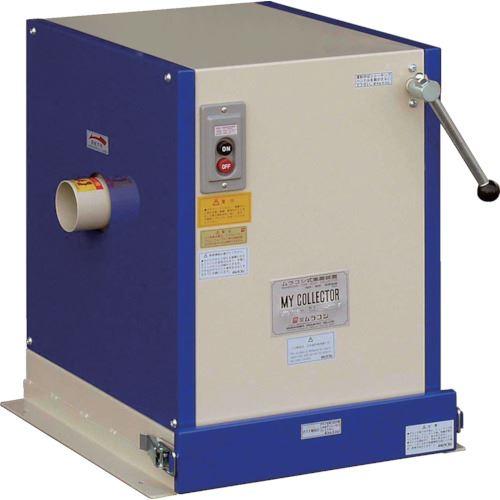 ■ムラコシ 小型集塵機 0.75KW 200V  〔品番:UH-500NF-200V〕[TR-4659350]【大型・重量物・個人宅配送不可】