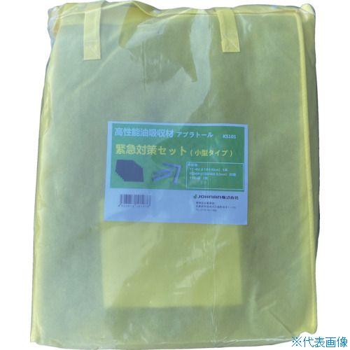 ■JOHNAN 油吸収材アブラトール 緊急対策セット小型タイプ (1S=1袋)〔品番:KS101〕[TR-4693418]