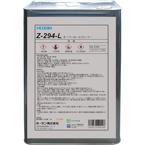 ■HOZAN オーバーホールクリーナー 16L  〔品番:Z-294-L〕[TR-4704924]【個人宅配送不可】