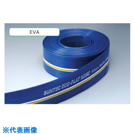■十川 エコフラットホース Φ50×30M 3本入 〔品番:ECO-5030〕[TR-4778219×3]