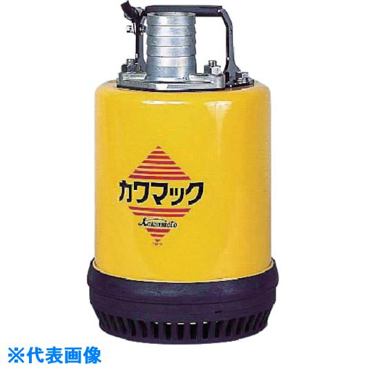 ■川本 工事用水中排水ポンプ  〔品番:DU4-505-0.75〕[TR-4783921]