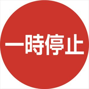 ■緑十字 DBS-4 一時停止 H1020×W870×D725〔品番:116134〕[TR-4802373]【大型・重量物・個人宅配送不可】