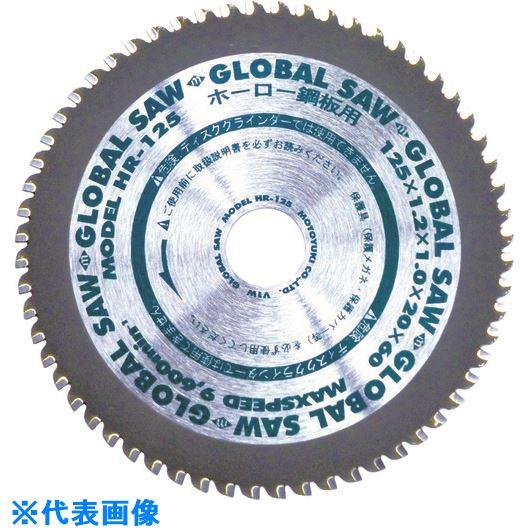 ■モトユキ グローバルソーホーロー鋼板用〔品番:HR-125〕[TR-4804198]