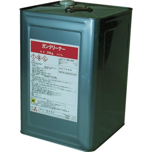 ■三彩化工 ガンクリーナー 20KG  〔品番:GC-20〕[TR-4836804]【大型・重量物・個人宅配送不可】