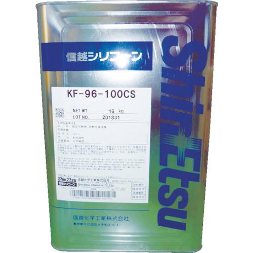 ■信越 シリコーンオイル 一般用 100CS 16kg〔品番:KF96-100CS-16〕[TR-4921381]【個人宅配送不可】