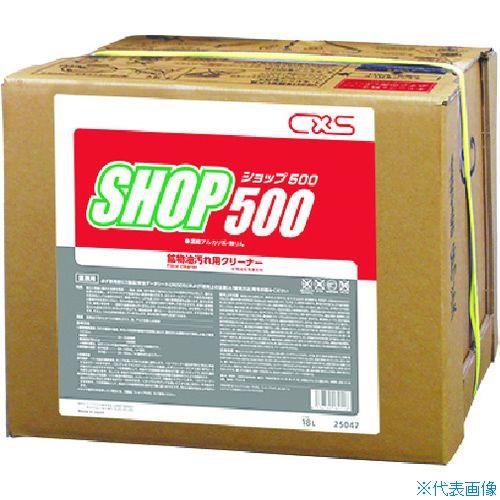 ■シーバイエス 鉱物油用洗剤 ショップ500〔品番:25047〕[TR-4959281]