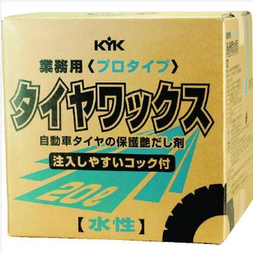 ■KYK プロタイプタイヤワックス20L〔品番:34-201〕[TR-4972473]