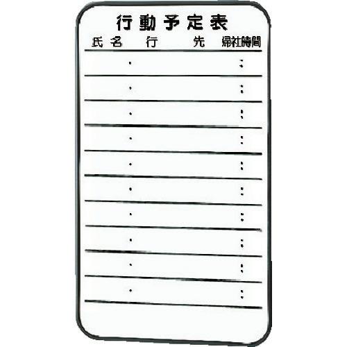 ■TRUSCO スチール製ホワイトボード ミニ行動予定表 600X350  〔品番:SH-215D〕[TR-5037891]