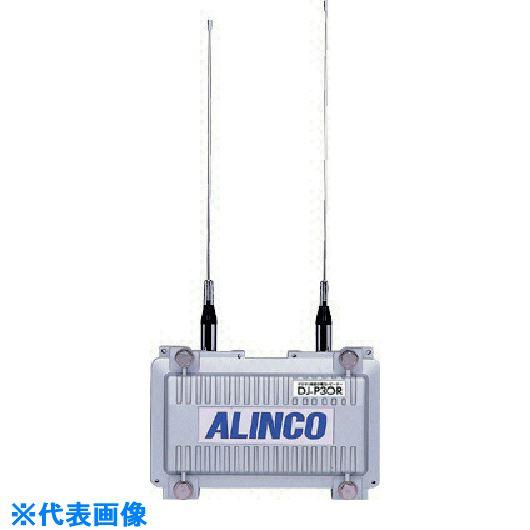 ■アルインコ 全天候型デジタル専用特定小電力中継器〔品番:DJP30R〕[TR-5147671]【個人宅配送不可】