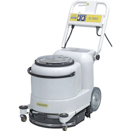 ■アマノ 自動床面洗浄機 手動歩行式(15インチ/AC100V)〔品番:S-380〕[TR-5147832]【個人宅配送不可】