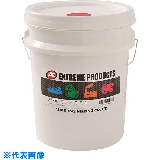 ■旭 水溶性切削油添加剤 SC-301 ペール缶  〔品番:SC-301〕[TR-5151449]【個人宅配送不可】