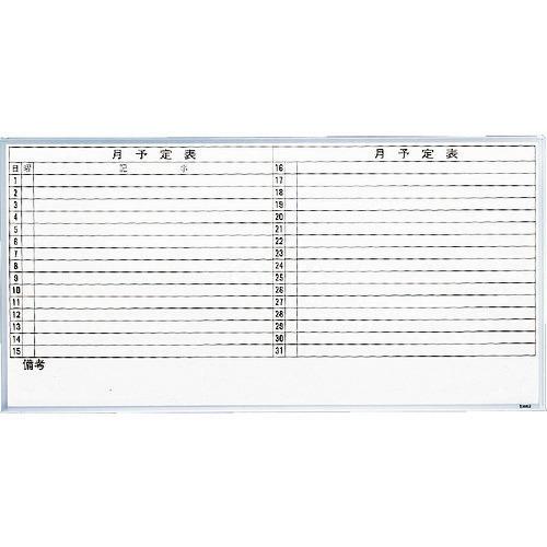 ■TRUSCO スチール製ホワイトボード 月予定表・横 900X1800〔品番:GL-602〕[TR-5204321]【個人宅配送不可】