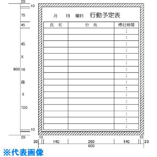■カーク 行動予定表 (H900XW600)  〔品番:H122-19〕[TR-5420601]【個人宅配送不可】
