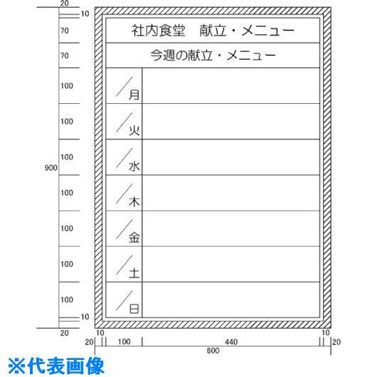 ■カーク 週間献立表  (H900XW600)  〔品番:H122-28〕[TR-5420652]【個人宅配送不可】