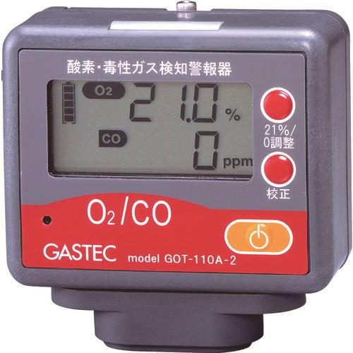 ■ガステック 酸素・毒性ガス検知警報器(酸素・一酸化炭素)〔品番:GOT-110A-2〕[TR-5425221]【個人宅配送不可】