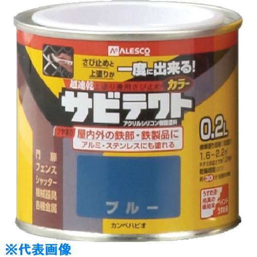 ■KANSAI サビテクト 0.2L ブルー 6缶入 〔品番:109-023-0.2〕[TR-5428289×6]