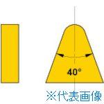 ■三菱 ろう付け工具 バイト用チップ 06形(36・39・40形用) UTI20T《10個入》〔品番:06-3-UTI20T〕[TR-6551769×10]