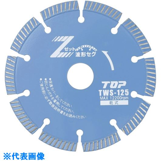 ■TOP ダイヤモンドホイール 波形セグメント 乾式  〔品番:TWS-125〕[TR-7235291]