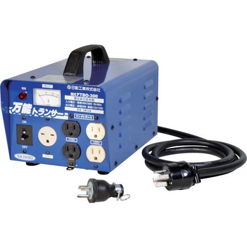 ■日動 変圧器 昇圧降圧自在型万能トランサー 3KVA  〔品番:FTBO-300〕外直送元[TR-7305851]【個人宅配送不可】