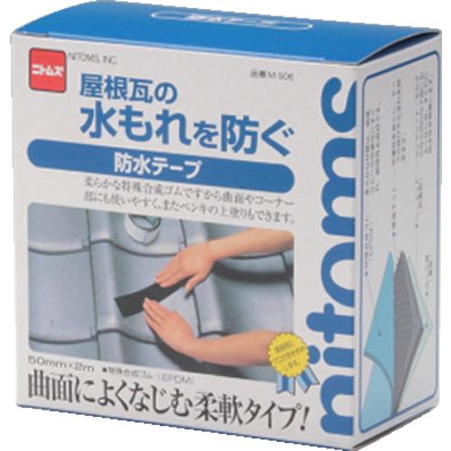 ■ニトムズ 防水テープ《60個入》〔品番:M506〕[TR-7308221]