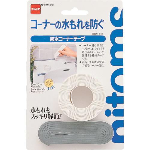 ■ニトムズ 防水テープ 100個入 〔品番:M510〕[TR-7308248×100]