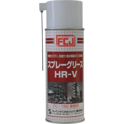 ■FCJ スプレーグリースHR-V 420ML 24本入 〔品番:FC-166〕[TR-7322046×24]