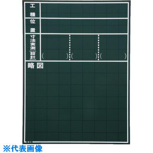 ■マイゾックス 工事用黒板 10枚入 〔品番:W-11C〕[TR-7358164×10][送料別途見積り][法人・事業所限定][掲外取寄]
