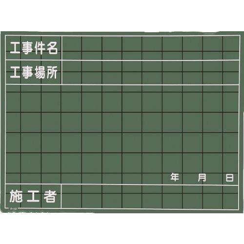 ■マイゾックス 工事用黒板 10枚入 〔品番:W-40C〕掲外取寄[TR-7358199×10]