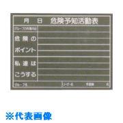 ■マイゾックス 黒板《10個入》〔品番:W-51KB〕[TR-7358202×10]