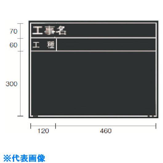 ■マイゾックス 耐水黒板《10枚入》〔品番:W-7E〕掲外取寄[TR-7358211×10]