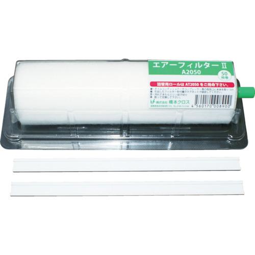 ■橋本 エアーフィルター2 ホルダー付き 460×200mm 50枚分 1本〔品番:A4650〕[TR-7544138]
