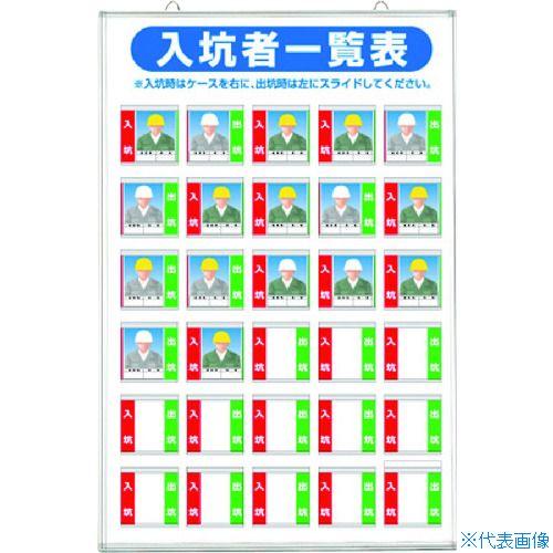 ■つくし 標識 「入坑者一覧表 30人用」〔品番:134-A〕[TR-7554478]【大型・重量物・個人宅配送不可】