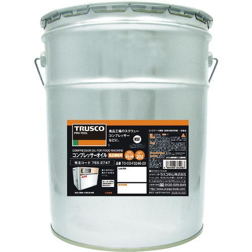 ■TRUSCO コンプレッサーオイル 食品機械用 20L〔品番:TO-CO-F3246-20〕[TR-7652747]【個人宅配送不可】