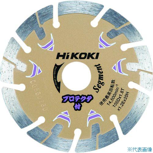 ■HiKOKI ダイヤモンドカッター 105mmX20 (セグメント) プロテクタ〔品番:0032-4693〕[TR-7676964]