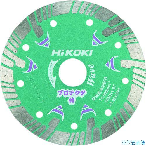 ■HiKOKI ダイヤモンドカッター 105mmX20 (波形タイプ) プロテクタ〔品番:0032-4700〕[TR-7677031]