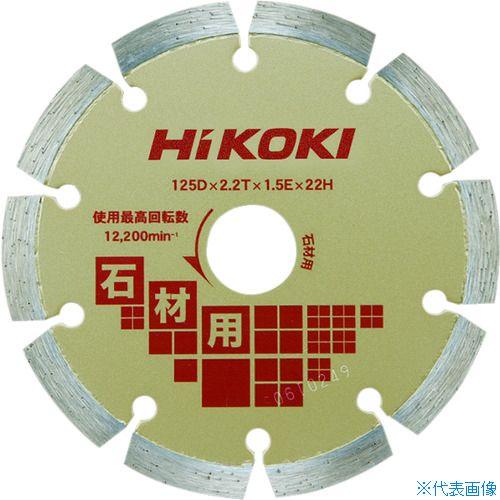 ■HiKOKI ダイヤモンドカッター 125mmX22 (セグメント) 石材用〔品番:0032-6537〕[TR-7677243]