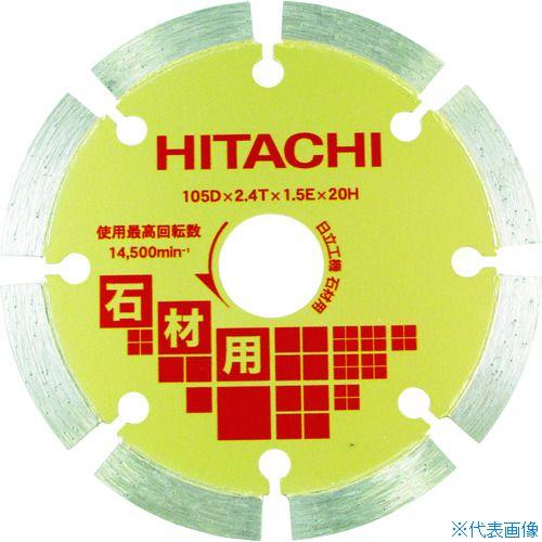 ■HiKOKI 180mm 石材用 ダイヤモンドカッター (セグメント)〔品番:0032-6539〕[TR-7677260]
