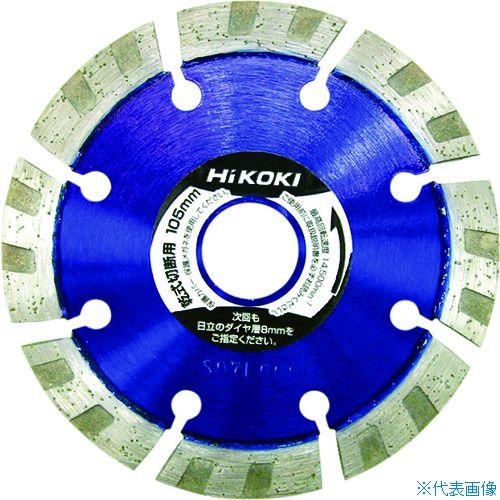 ■HiKOKI ダイヤモンドカッタ 105mmX20 (Mr.レーザー) 8X〔品番:0032-9064〕[TR-7677472]