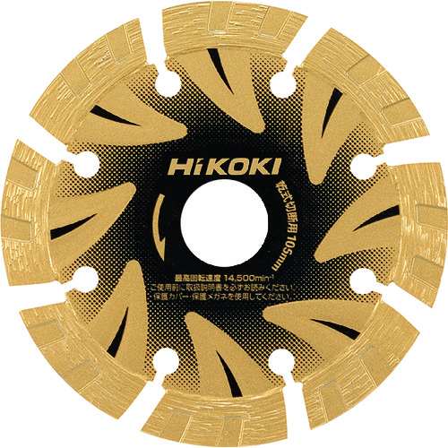 ■HiKOKI ダイヤモンドカッタ 105mmX20 (S1)〔品番:0032-9888〕[TR-7677596]