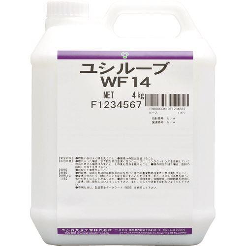 ■ユシロ ユシルーブWF14 3.92L〔品番:WF14〕[TR-7684428]