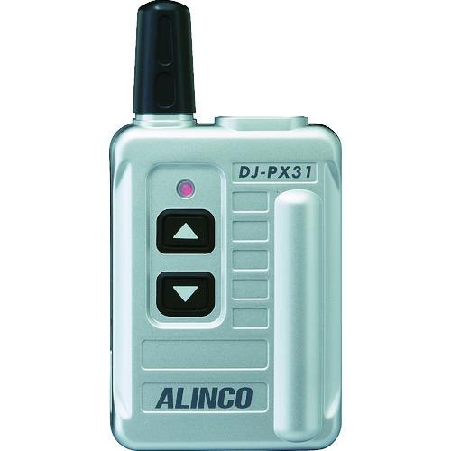 ■アルインコ コンパクト特定小電力トランシーバー シルバー〔品番:DJPX31S〕[TR-7708777]