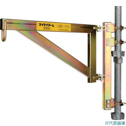 ■TKK マイティアーム 250L 分割式  〔品番:250L〕[TR-7735031]【大型・重量物・個人宅配送不可】