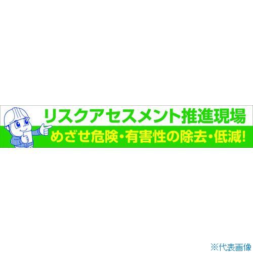 ■グリーンクロス 大型よこ幕 BC―26 リスクアセスメント推進〔品番:1148010126〕[TR-7838182]