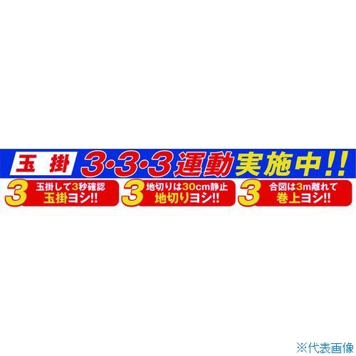 ■グリーンクロス 大型よこ幕 BC-29 玉掛3・3・3運動実施中〔品番:1148010129〕[TR-7838191]