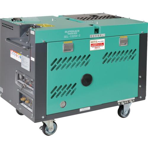 ■スーパー工業 ディーゼルエンジン式高圧洗浄機SEL-1325V2(防音温水型)〔品番:SEL-1325V-2〕[TR-7879016]【個人宅配送不可】